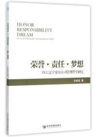 荣誉·责任·梦想:PICC辽宁省分公司管理哲学研究