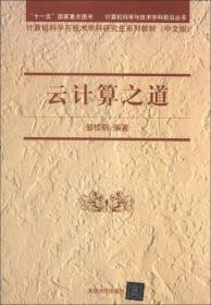 云计算之道(中文版)/计算机科学与技术学科前沿丛书·计算机科学与技术学科研究生系列教材