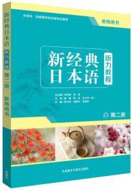 新经典日本语:听力教程(第二册 教师用书)