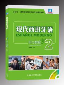 二手现代西班牙语听力教程2 常福良主编 外语教学与研究出版社