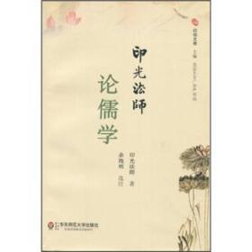 印光法师论儒学