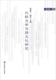 比较文学与跨文化研究 第二辑