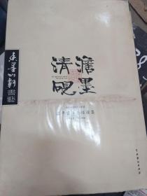 澹墨清砚:汪平书法墨迹选集8开本精装