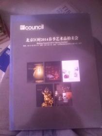北京匡时2014春季艺术品拍卖会