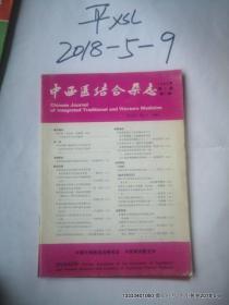 中西医结合杂志1985年第1,9期