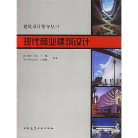 现代商业建筑设计 王晓 9787112075584