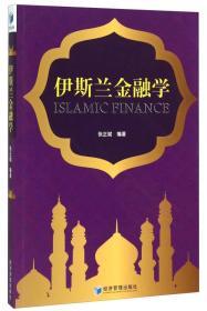 伊斯兰金融学