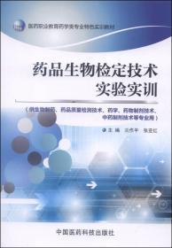 医药职业教育药学类专业特色实训教材:药品生物检定技术实验实训