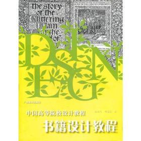 中国高等院校设计教程—书籍设计教程