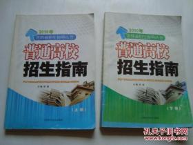 2010年吉林省招生指导丛书:普通高校招生指南(16开、上下2册)
