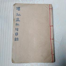 民国线装医药书:增批温热经纬    四卷一厚册全