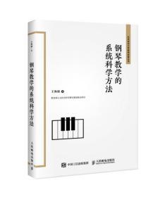 钢琴教学的系统科学方法