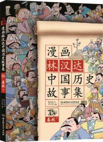 漫画林汉达中国历史故事集:春秋.下
