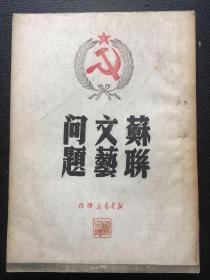 苏联文艺问题(带谢宗陶印章)