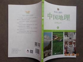 写给儿童的中国地理6:云贵山中