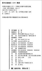 中国民主同盟七十年 中国民主同盟中央委员会 群言出版社 9787802562325