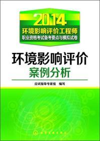 环境影响评价案例分析