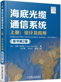 海底光缆通信系统(原书第2版)上册:设计及应用 未拆封