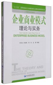 全新包邮  企业商业模式理论与实务