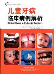口腔临床病例解析丛书:儿童牙病临床病例解析