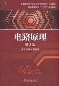 电路原理(第3版)李华机械工业出版社