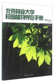 北京林业大学校园植物导览手册:2015年9月版