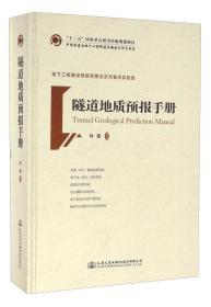 隧道地质预报手册 叶英 著 9787114127281 人民交通出版社 k