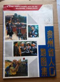 贵州省人口地图集