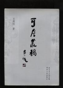 可居丛稿(签赠本)