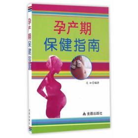 孕产期保健指南