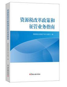 资源税改革政策和征管业务指南