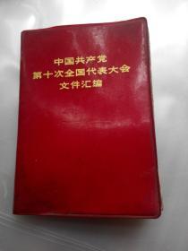 中国共产党第十次全国代表大会文件汇编