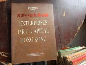 香港中资企业名录