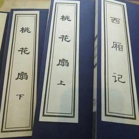 戏曲经典【西厢记 桃花扇上下】三册  24号