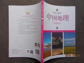 写给儿童的中国地理5:祁连内外