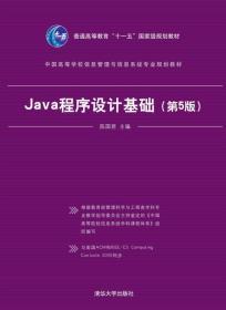 Java程序设计基础(第5版)/中国高等学校信息管理与信息系统专业规划教材