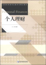 二手正版个人理财 江珂著 经济管理出版社9787509631355ah