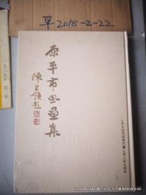 原平市书画集