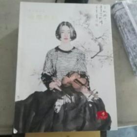 翰墨彩韵    2012秋中国书画拍卖图录
