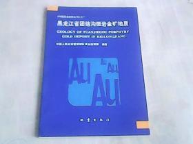 中国黄金地质丛书之一  黑龙江省团结沟斑岩金矿地质   一版一印