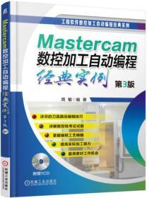 Mastercam数控加工自动编程经典实例-工程软件数控加工自动编程经典实例-第3版-(含1CD)