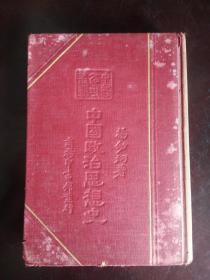 中国文化史丛书   中国政治思想史   民国26年民国珍藏本