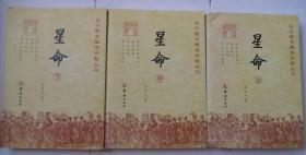 古今图书集成术数丛刊:星命(上中下全三册)郑同 点校