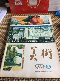 美术1979年第九期