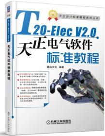 当天发货,秒回复咨询 正版二手T20-ElecV2.0天正电气软件标准教程 麓山文化 机械工业出 如图片不符的请以标题和isbn为准。
