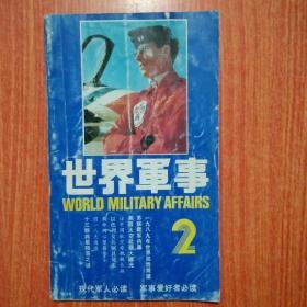 世界军事(第二辑)