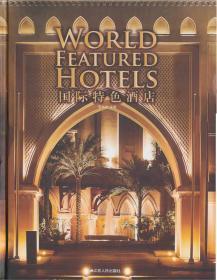国际特色酒店
