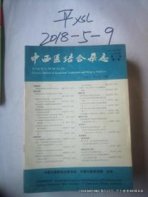 中西医结合杂志1987年第11期