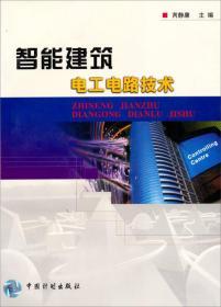 智能建筑电工电路技术