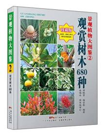 景观植物大图鉴2:观赏树木680种(珍藏版)